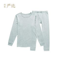网易严选 男式咖啡碳+5℃升级保暖内衣套装