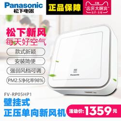 松下壁挂式PM2.5滤网室内家用新风系统送风换气新风机FV-RP05HP1