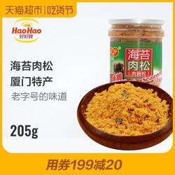 好好牌 海苔肉松 205g/罐 营养肉酥肉粉松宝宝辅食 *7件 +凑单品