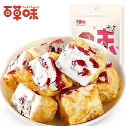 满减零食雪花酥早餐糕点牛轧糖沙琪玛