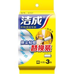 洁成衣物除尘清洁粘辊替换装(中号)粘滚除尘纸粘毛器 *2件