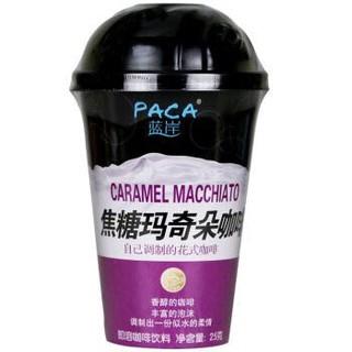 PACA 蓝岸 焦糖玛奇朵咖啡 25g 单杯 *2件