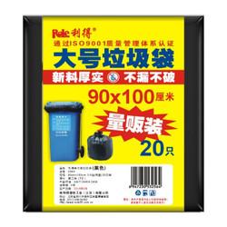 RED利得特大号袋装物业黑色加厚垃圾袋90*100cm20只平装 *2件