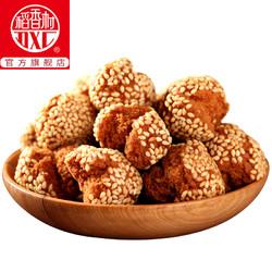 稻香村220g*2糕点散装糕点开口笑咪咪北京美味特产零食芝麻笑口枣