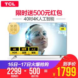 TCL 40A730U 40英寸4K高清液晶电视机智能wifi网络平板电视彩电42