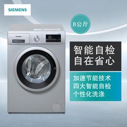西门子(siemens) WM12N1E80W 8公斤 变频滚筒洗衣机(银色) 中途添衣 专业除菌设计