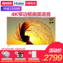 Haier/海尔 LQ55H31 55吋4K高清纤薄人工智能LED液晶曲面电视5060