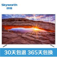 创维电视(SKYWORTH) 65V9E 65英寸超薄金属机身4K超高清智能液晶平板LED电视