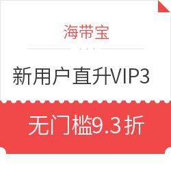 海带宝 新用户注册直升VIP3