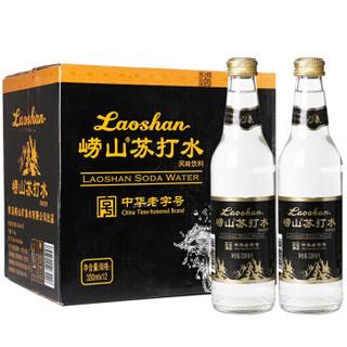 崂山苏打水(汽水)330ml*12瓶 (礼盒装)中华老字号
