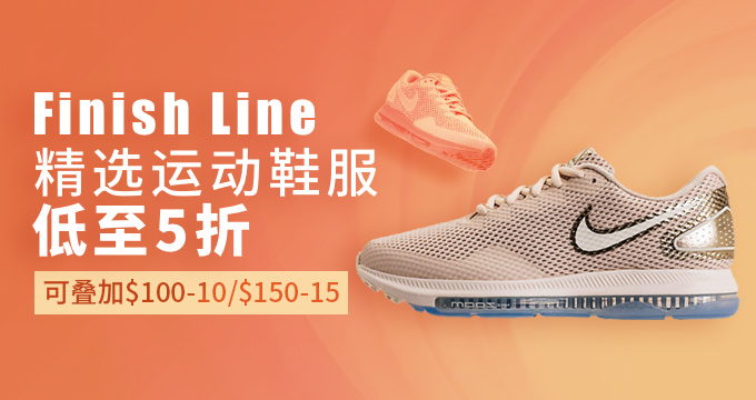 Finish Line 季末清仓 精选选运动鞋服配件 低至5折,可叠加$100-10/$150-15优惠码