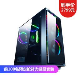 橙派 i5 8400/8G/Z370M 游戏办公台式电脑主机/DIY组装机