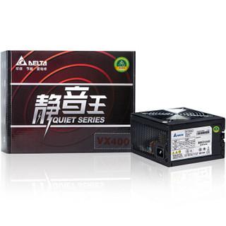 台达(Delta) 额定400W VX400 电源 (主动式PFC/12CM静音风扇/宽幅/支持背线/三年质保)