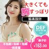 日本直邮SHIROHATO日系内衣刺绣蕾丝DEF全罩杯大尺码文胸 163元