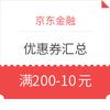 京东金融 各类优惠券汇总 满105-5元、满200-10元、满300-15元全品类优惠券