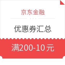 京东金融 各类优惠券汇总