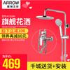 ARROW 箭牌卫浴 AE3328G淋浴花洒套装