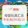 京东 玩具总动员 母婴玩具 大牌好价汇总 满199减100、满299减100,整点领199减100、满299减120大额券