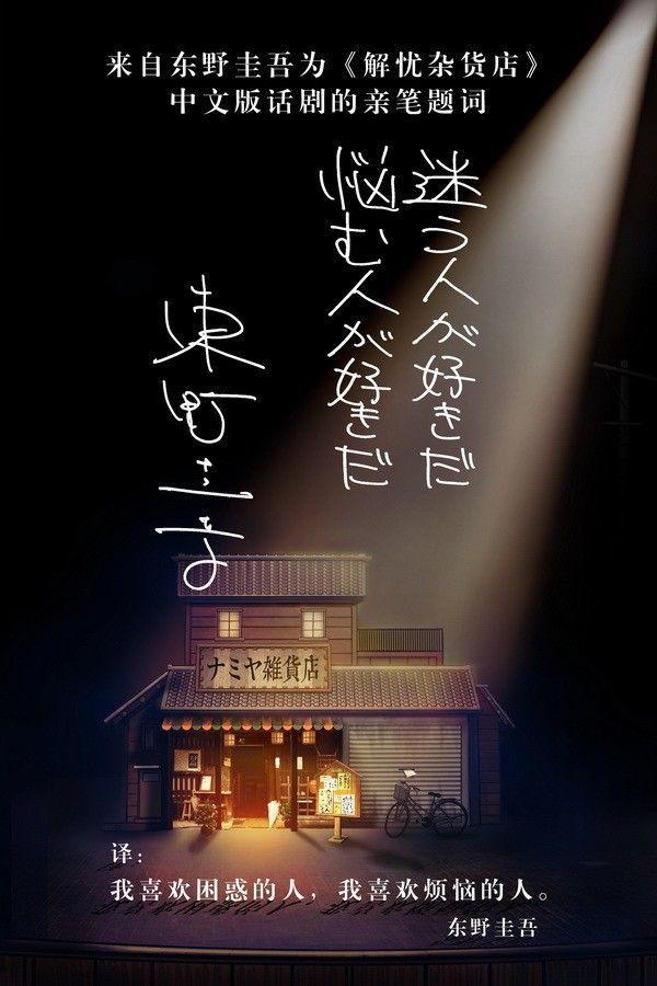 东野圭吾奇幻温情巨作 话剧《解忧杂货店》  北京站