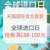 天猫国际官方直营 全球进口日 全品类专场 抢188-100、999-150、1899-300除奶粉尿裤券,另有299-40、599-80全品券