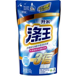 开米涤王浓缩多功能中性洗衣液 手洗机洗 温和抑菌护理液 500g 袋装