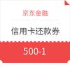 京东金融 信用卡还款券 500-1