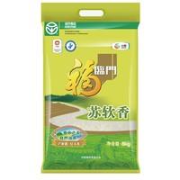 福临门 苏软香大米 8kg