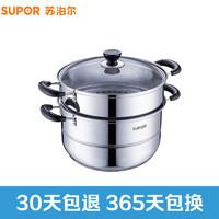 SUPOR 苏泊尔 SZ26B5 好帮手 304不锈钢双层蒸锅
