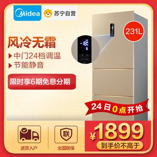 Midea 美的 BCD-231WTM(E) 231升 三门冰箱