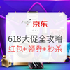 京东 618全球年中购物节全攻略 理清节奏,最强好价汇总/25日23:30更新:京东运动鞋服会场
