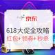 京东 618全球年中购物节全攻略