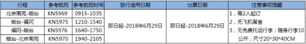 北京/山东烟台-日本福冈5天往返经济舱