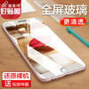 插画师 苹果6s/6 plus钢化膜 iPhone6s/6 plus钢化膜全屏 全覆盖高清手机膜 白色(送贴膜神器) *2件 45.8元(合22.9元/件)