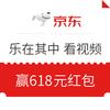 """京东 乐在其""""中"""" 看视频领红包 赢取最高618元红包"""