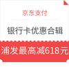 京东支付 银行卡优惠合辑 最高减618元