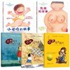 《小鸡鸡的故事+乳房的故事+学会爱自己系列儿童自我保护绘本》 (共5册)