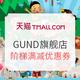 天猫 GUND旗舰店 六一儿童节活动
