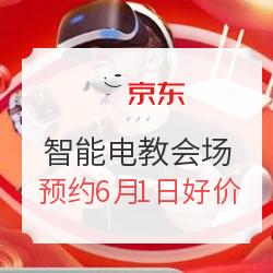 微信端:京东618智能电教会场 预约商品价格直