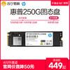 618预售:惠普EX900 250GB/500GB M.2接口NVME SSD固态硬盘 449.00元