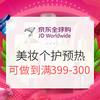 京东全球购 美妆个护 618预热活动 整点抢199-100元神券,叠加满减可做到满399-300元
