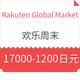 Rakuten Global Market 日本乐天国际 欢乐周末优惠券 17000日元减1200日元