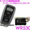Comtech COMTEC引擎启动器BeTime WR530双方向遥控引擎启动器 11000日元(约644.6元)