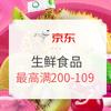 京东 生鲜食品 牛肉羊类/蔬果蛋奶 好价汇总 最高满200-100,咸鸭蛋0.96元/枚,牛腱子21元/斤~