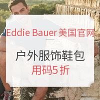 促销活动:Eddie Bauer美国官网 全场户外服饰鞋包装备