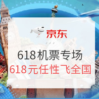 必看活动:京东618机票专场  618元全国任性飞+61.8机票神券