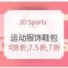 JD Sports 精选运动服饰鞋包 用码额外8折、75折、7折