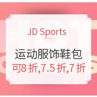 促销活动 : JD Sports 精选运动服饰鞋包