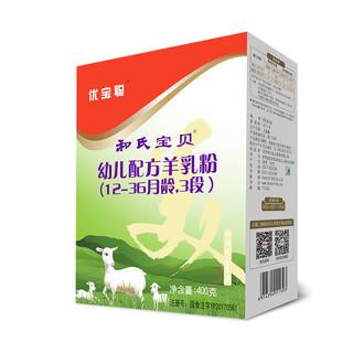 HERDS 和氏 OPO婴儿羊奶粉 3段 400g