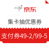 京东金融 摇一摇手机抽优惠券 支付券49-2和99-5