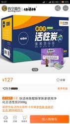 快活林活性炭2kg,苏宁易购会员29.9,非会员127